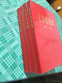 毛泽东选集 全四册 红塑料压膜本 (好品 无任何笔记 详细见图)
