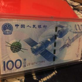 连号航天钞。中国航天纪念钞票。送保护壳