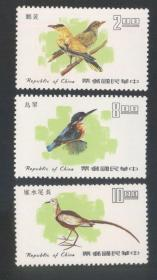 专128鸟类邮票(六十六年版)