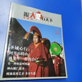 跟大象行天下--西藏专辑