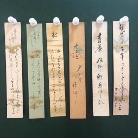 日本回流字画色纸短册5张组合1242号