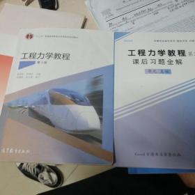 工程力学教程(第3版)+课后习题全解