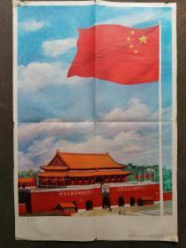 2开版教学挂图:天安门   1979年1版1印