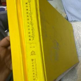 藏传佛教高僧弘法手迹珍典,第一辑,第二辑合售