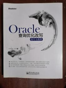 《Oracle查询优化改写技巧与案例》(16开平装)九品