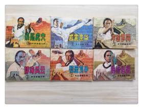 武术家霍元甲全6册
