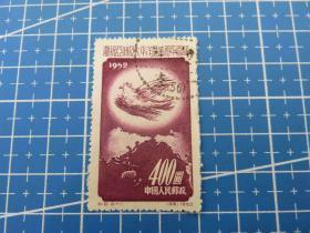 {会山书院}纪18 庆祝亚洲及太平洋区域和平会议(4-1)1枚盖销邮票
