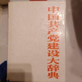 中国共产党建设大辞典(书脊有破损)