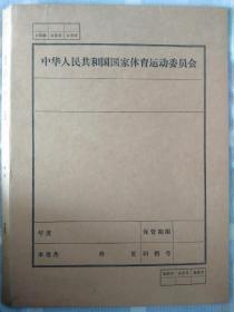袁伟民,伍绍祖,张发强,刘吉,魏纪中等多位国家体委领导签批文件信函一批