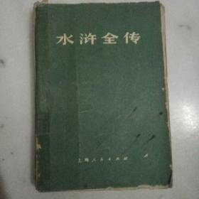 水浒全传          (中册)