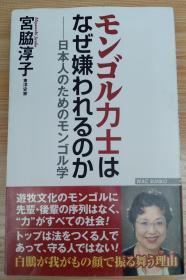 日文原版书モンゴル力士はなぜ嫌われるのか──日本人のためのモンゴル学 (WAC BUNKO 270) 宫脇 淳子 (著)