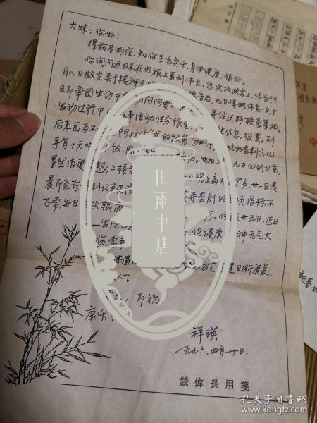 孔祥瑛(钱伟长夫人) 信札 六通6页
