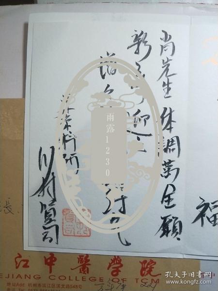 东京科研所长寄给省中医院长的亲笔贺卡