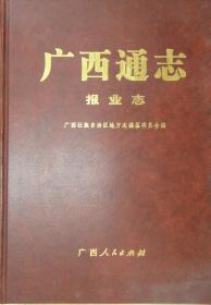 广西通志·报业志