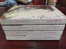 射雕英雄传 全四册 1976年版 扉页有金庸先生签名,品好,保真!