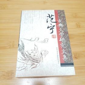 【包邮】范宁古典文学研究文集