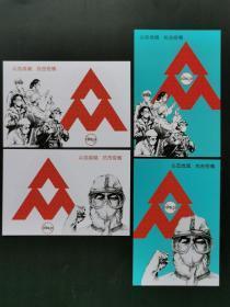 特11《众志成城抗击疫情》明信片  1版2版合售