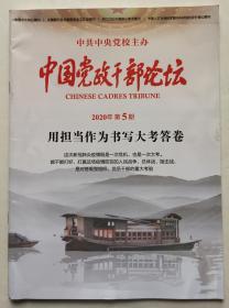 中国党政干部论坛 2020年 第5期 邮发代号:2-9
