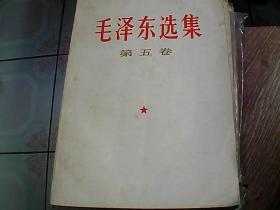 毛泽东选集  第五集