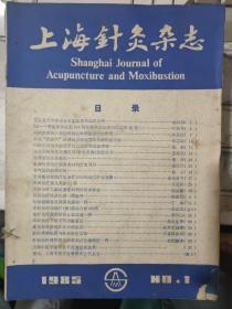 《上海针灸杂志 1985 1》艾灸关元对休克患者血压和指温的影响、不同类别传入神经纤维在针刺镇痛中的作用、针刺治疗共济失调一例报导........