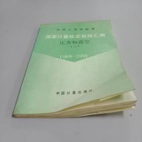 中华人民共和国国家计量检定规程汇编.压力和真空.二:1988-1991