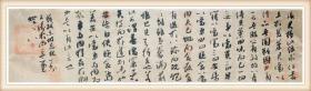【保真】中书协会员、国展获奖专业户王涛复古条幅:苏轼《东坡志林·赠张鄂》