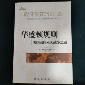 华盛顿规则:美国通向永久战争之路