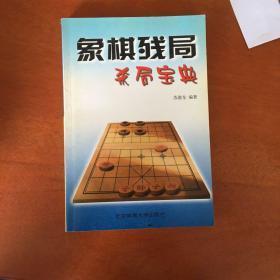 象棋残局杀局宝典