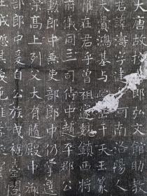 【唐代】费涛拓片 原石原拓  内容完整  字迹清晰  拓工精湛  书法精美