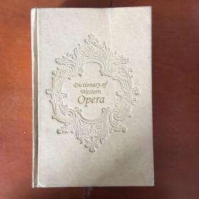 西方歌剧辞典(无外软皮)