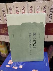 解周官:读熊十力给毛泽东的一封长信