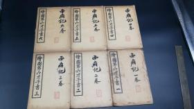 清光绪二十七年 (辛丑1901)线装本《绘图第六才子书-西厢记》一套六册全