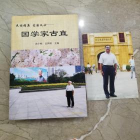 古直风范——全面介绍中国近代著名革命家、国学家、教育家古直(附作者照片两张)