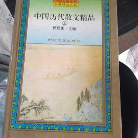 传统文化:经典散文上