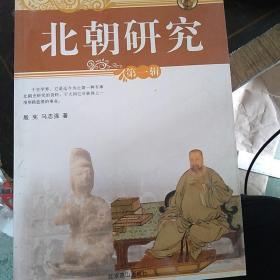 北朝研究(第一辑)