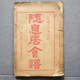 随息居饮食谱/民国养生菜谱/石印线装一册全