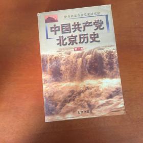 中国共产党北京历史.第一卷