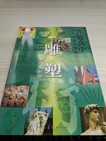 普通高中课程标准试验教科书雕塑