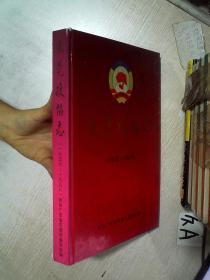 东莞政协志 1956年-1998年