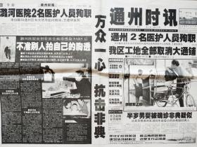 """《通州时迅》2003年5月28日之""""通州2名医护人员殉职"""",四版,详细见图。"""