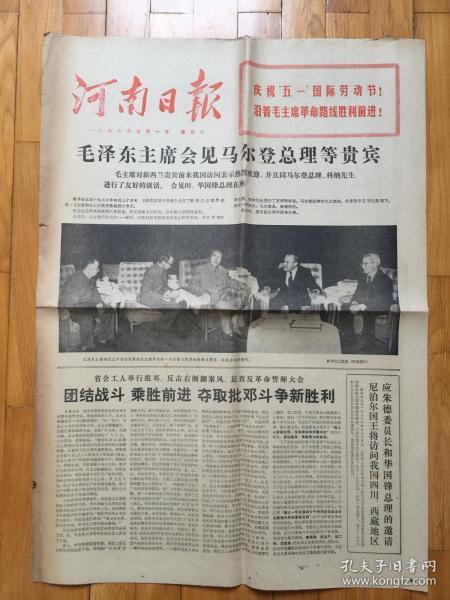 河南日报1976年5月1日4版全【毛主席会见马尔登总理】。