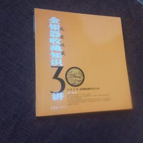 金银器收藏知识30讲一我爱收藏(未翻阅,1版1次,内附彩色插图)