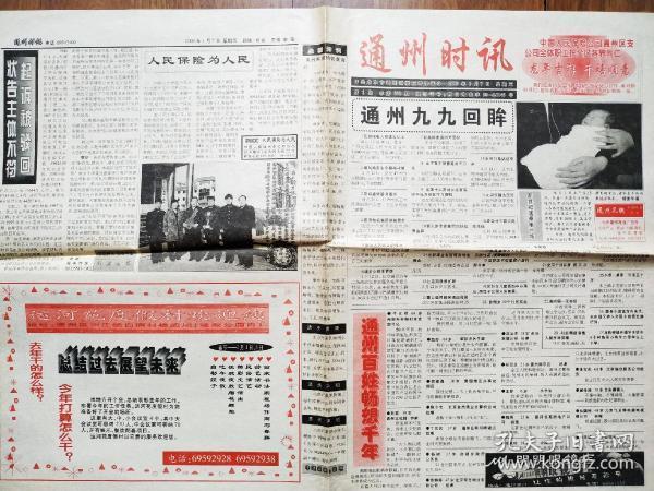 """《通州时迅》2000年1月7日之""""通州九九回眸"""",四版,详细见图。"""