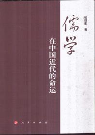 儒学在中国近代的命运