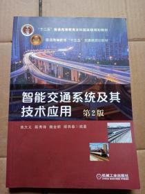 智能交通系统及其技术应用(第2版)