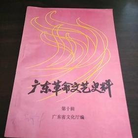 广东革命文艺史料(第十辑)