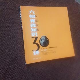 我爱收藏:六朝青瓷知识30讲(未翻阅)