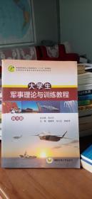 大学生军事理论与训练教程 四川版  肖占中  总主编9787567302518