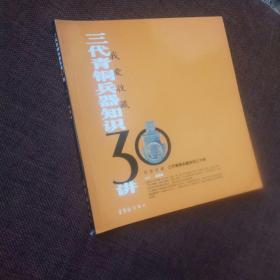 我爱收藏:三代青铜兵器知识30讲(未翻阅)