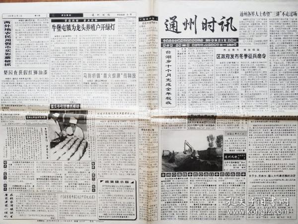 《通州时迅》1999年11月1日,全八版,详细见图。